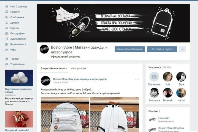 Дизайн групп в соц. сетях 1 - kwork.ru