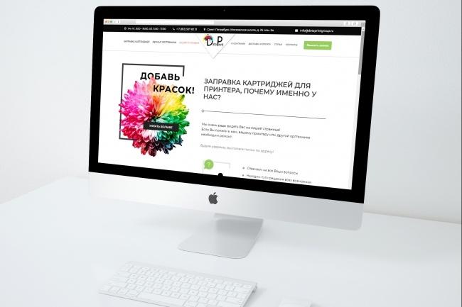 Доработаю или поправлю верстку Вашего сайта 54 - kwork.ru