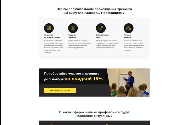 Вёрстка сайтов по доступной цене 77 - kwork.ru