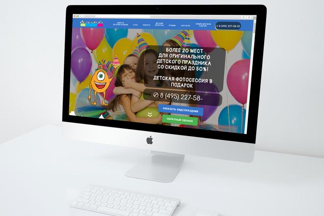 Доработаю или поправлю верстку Вашего сайта 35 - kwork.ru