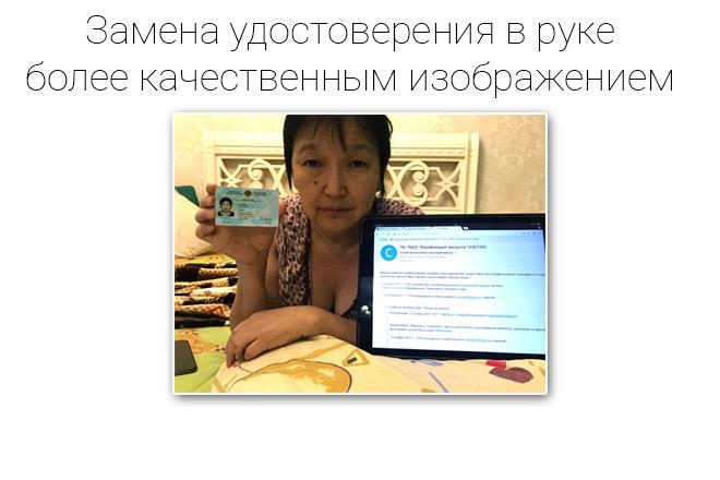 Удаление фона, дефектов, объектов 47 - kwork.ru