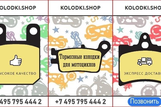 Создаю баннеры на поиск в формате gif для Яндекса 10 - kwork.ru