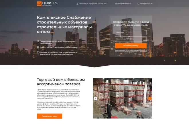 Уникальный дизайн Landing Page от профессионала 9 - kwork.ru