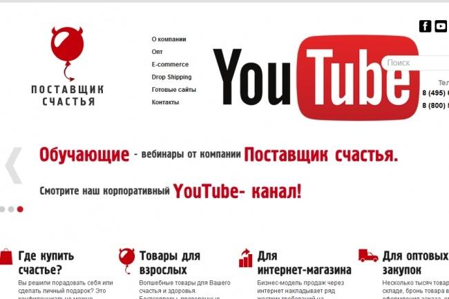 Скопирую любой сайт в html формат 61 - kwork.ru