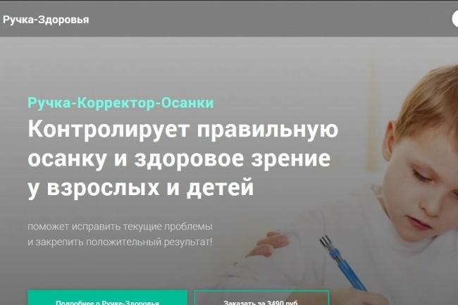 Скопирую любой сайт в html формат 60 - kwork.ru