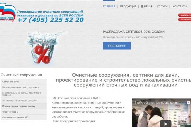 Скопирую любой сайт в html формат 57 - kwork.ru