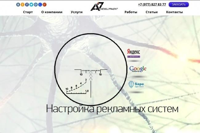 Скопирую любой сайт в html формат 54 - kwork.ru