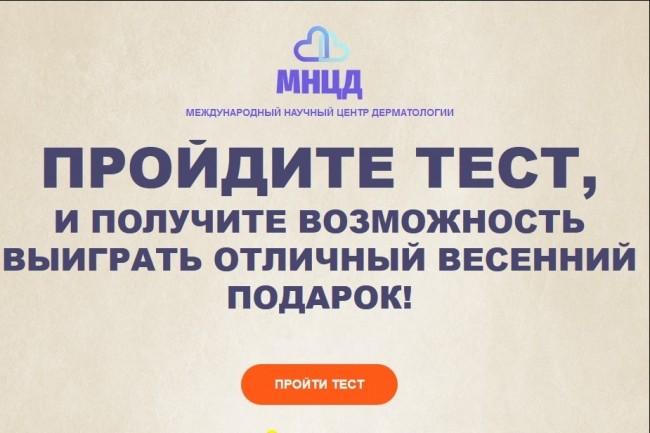 Скопирую любой сайт в html формат 51 - kwork.ru
