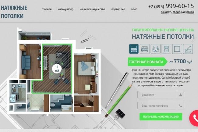 Скопирую любой сайт в html формат 50 - kwork.ru