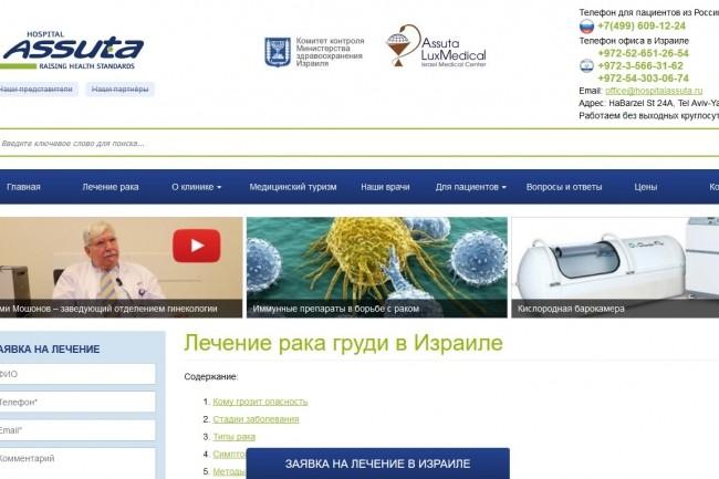 Скопирую любой сайт в html формат 49 - kwork.ru