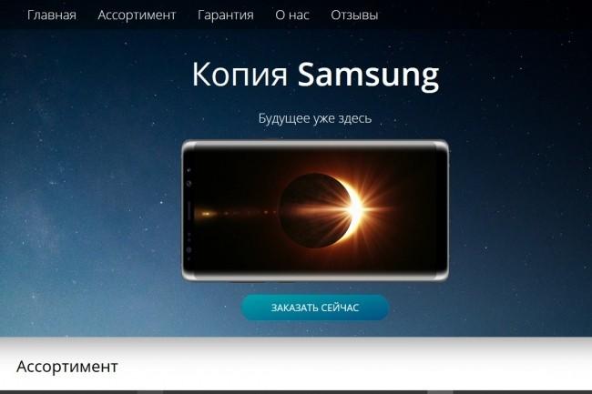 Скопирую любой сайт в html формат 46 - kwork.ru