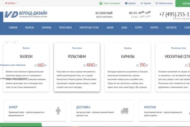 Скопирую любой сайт в html формат 43 - kwork.ru