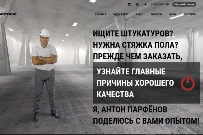Скопирую любой сайт в html формат 42 - kwork.ru