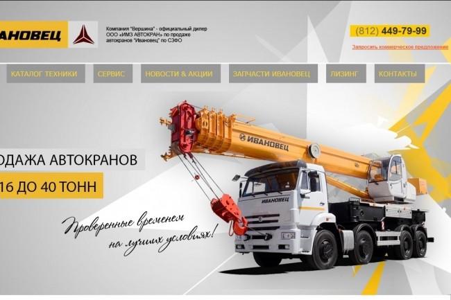 Скопирую любой сайт в html формат 41 - kwork.ru