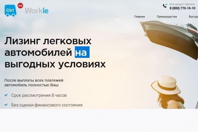 Скопирую любой сайт в html формат 39 - kwork.ru