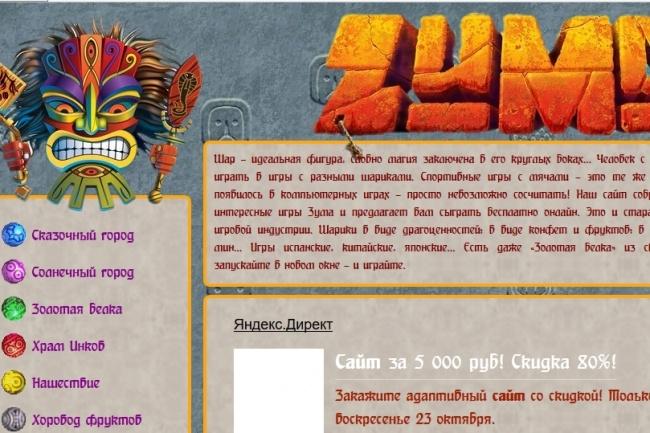 Скопирую любой сайт в html формат 66 - kwork.ru