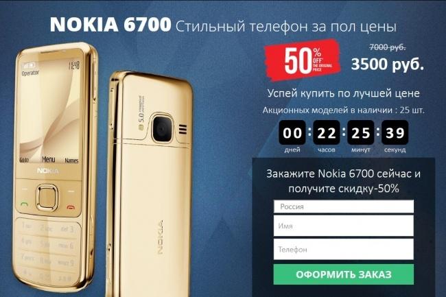 Скопирую любой сайт в html формат 65 - kwork.ru