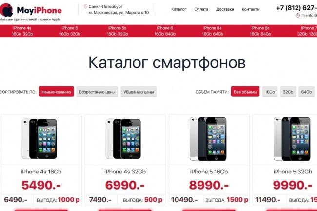 Скопирую любой сайт в html формат 64 - kwork.ru