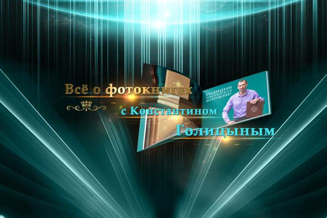 Шапка для канала YouTube 22 - kwork.ru