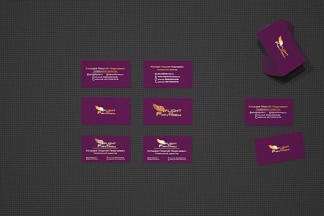 Двухсторонняя визитка + фирменный бланк 5 - kwork.ru
