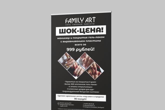 Баннер для печати. Очень быстро и качественно 3 - kwork.ru