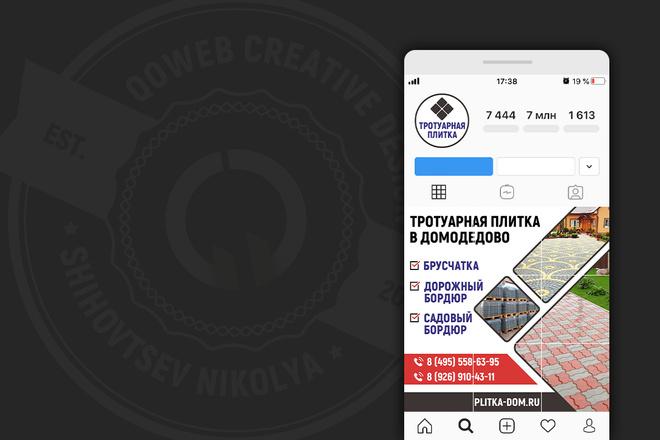 Сделаю продающий Instalanding для инстаграм 16 - kwork.ru