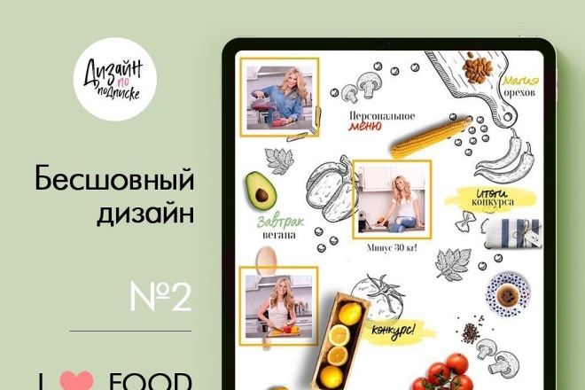 Готовые шаблоны для Вконтакте и Инстаграм 6 - kwork.ru