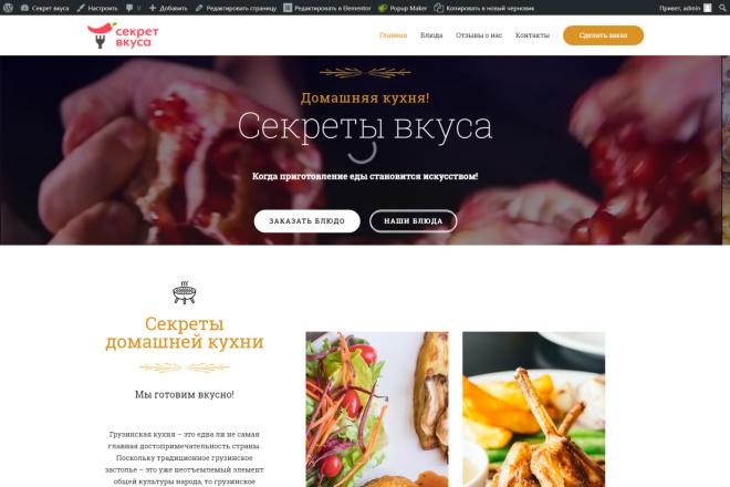 Создание отличного сайта на WordPress 16 - kwork.ru