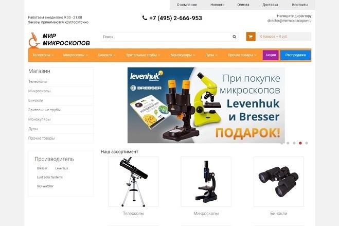 Интеграция верстки или правка на HostCMS 5 - kwork.ru