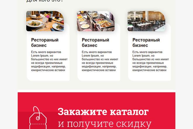 Сделаю адаптивную верстку HTML письма для e-mail рассылок 60 - kwork.ru