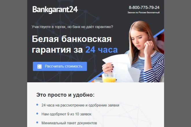 Создание и вёрстка HTML письма для рассылки 48 - kwork.ru