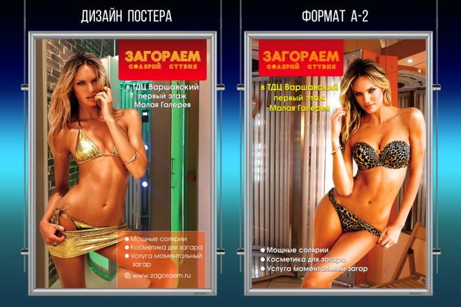 Разработаю дизайн флаера, листовки 33 - kwork.ru