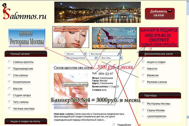 Баннер с анимацией за 1 час, любого размера 3 - kwork.ru