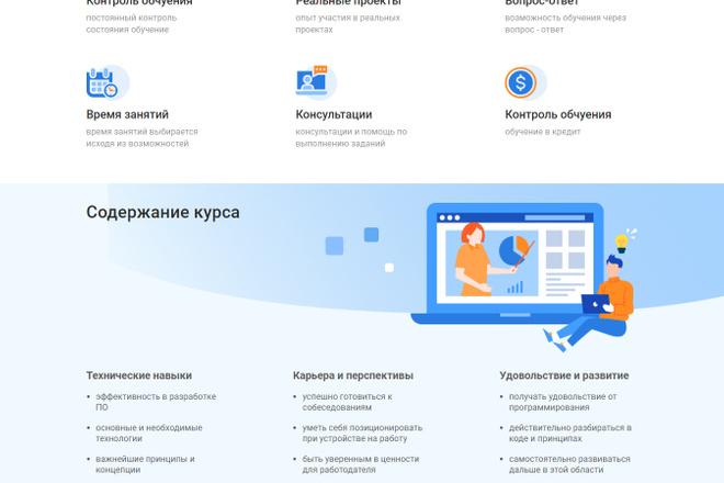 Профессиональная Верстка сайтов по PSD-XD-Figma-Sketch макету 1 - kwork.ru