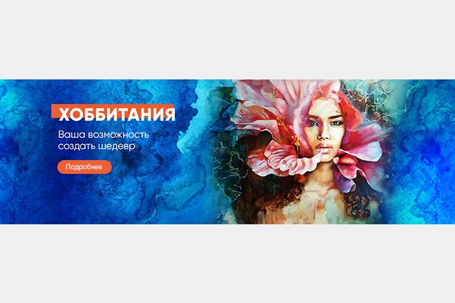Баннер на сайт 1 - kwork.ru