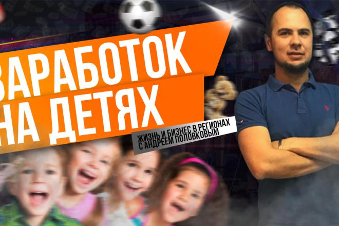 Креативные превью картинки для ваших видео в YouTube 52 - kwork.ru