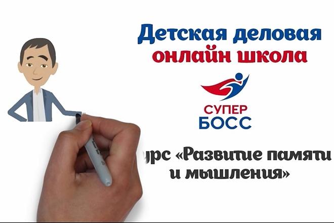 Сделаю рисованный ролик дудл-видео 1 - kwork.ru
