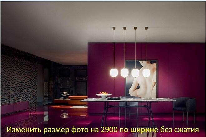 Ресайз фото. Уменьшение веса картинки без потери качества 6 - kwork.ru