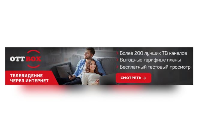 Сделаю качественный баннер 90 - kwork.ru