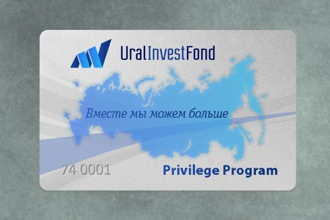 Дизайн пластиковой карточки 3 - kwork.ru