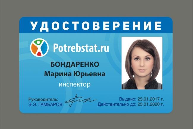 Дизайн пластиковой карточки 1 - kwork.ru