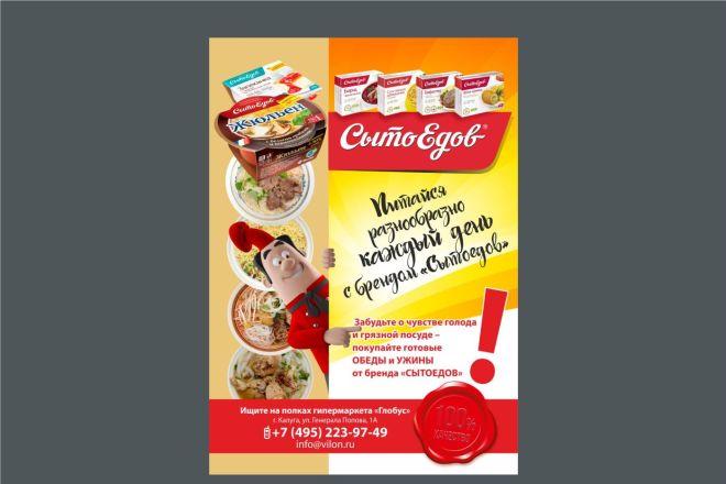 Постер, плакат, афиша 3 - kwork.ru