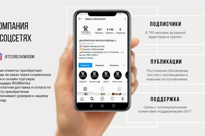 Сделаю продающую презентацию 14 - kwork.ru