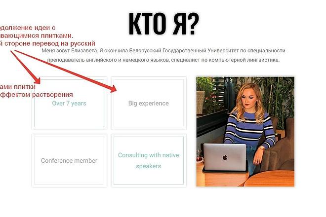 Лендинг для любых целей на Wordpress 25 - kwork.ru