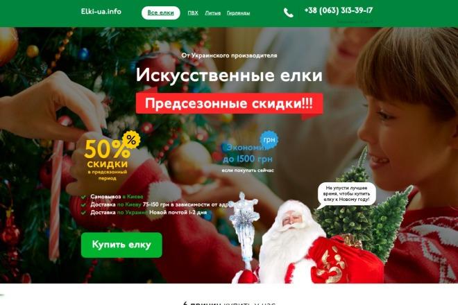 Копия сайта, landing page + админка и настройка форм на почту 97 - kwork.ru