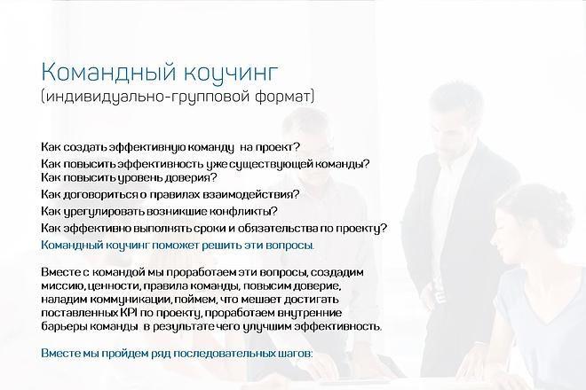 Красиво, стильно и оригинально оформлю презентацию 104 - kwork.ru