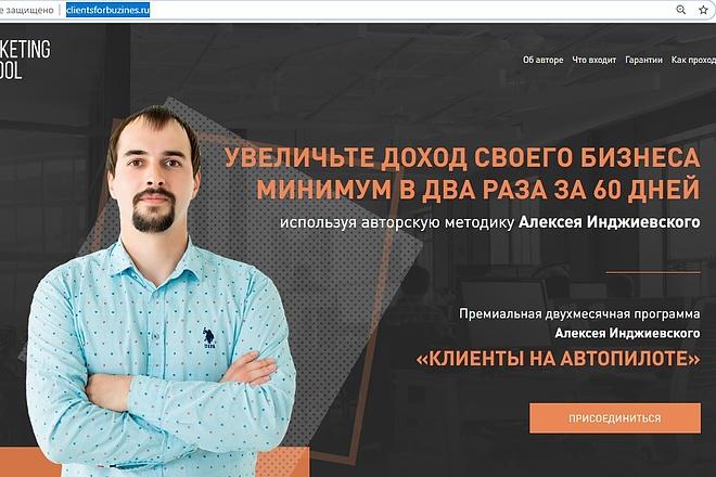 Профессиональная Верстка сайтов по PSD-XD-Figma-Sketch макету 15 - kwork.ru