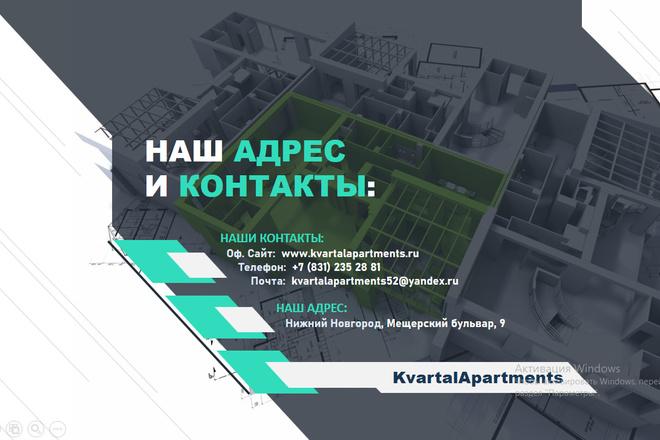Презентация в Power Point, Photoshop 24 - kwork.ru