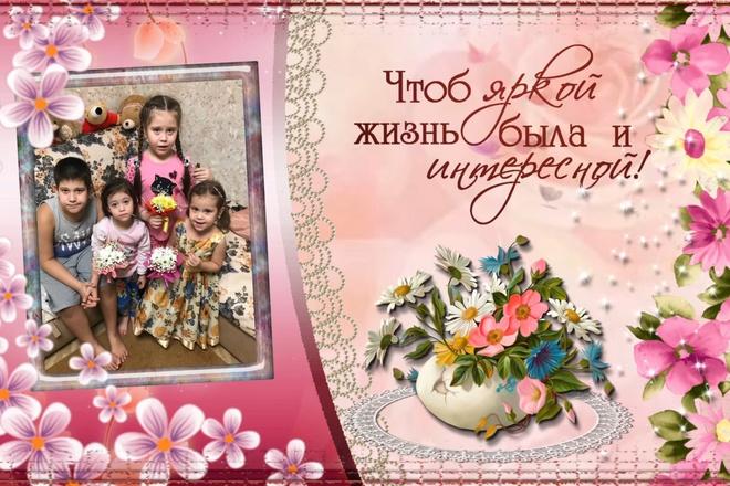 Поздравление девушке с Днем рождения 6 - kwork.ru