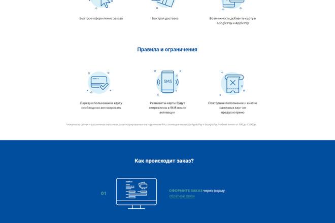 Создание современного лендинга на конструкторе Тильда 35 - kwork.ru